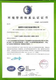 环境管理体系-中文
