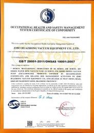职业健康安全管理体系-英文