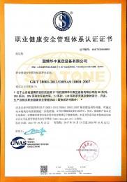 职业健康安全管理体系-中文