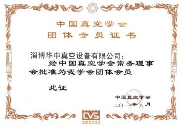 中国真空学会证书